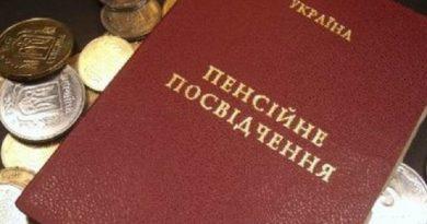 Пенсия в Украине: сокращен перечень документов для получения выплат Читайте подробнее: http://hub1news.com/%d0%bf%d0%b5%d0%bd%d1%81%d0%b8%d1%8f-%d0%b2-%d1%83%d0%ba%d1%80%d0%b0%d0%b8%d0%bd%d0%b5-%d1%81%d0%be%d0%ba%d1%80%d0%b0%d1%89%d0%b5%d0%bd-%d0%bf%d0%b5%d1%80%d0%b5%d1%87%d0%b5%d0%bd%d1%8c-%d0%b4%d0%be/