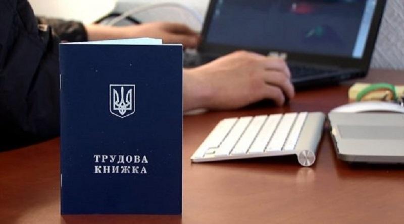 В Украине до конца года планируют отменить трудовые книжки Читайте подробнее: http://hub1news.com/%d0%b2-%d1%83%d0%ba%d1%80%d0%b0%d0%b8%d0%bd%d0%b5-%d0%b4%d0%be-%d0%ba%d0%be%d0%bd%d1%86%d0%b0-%d0%b3%d0%be%d0%b4%d0%b0-%d0%bf%d0%bb%d0%b0%d0%bd%d0%b8%d1%80%d1%83%d1%8e%d1%82-%d0%be%d1%82%d0%bc%d0%b5/