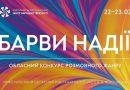 Николаевский областной центр народного творчества приглашает на областной конкурс «Барви надії»