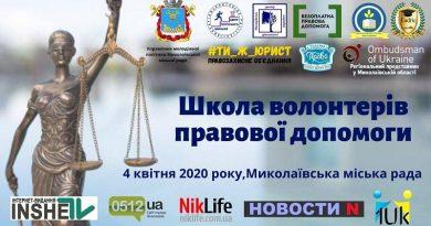 4 квітня, в м. Миколаїв, відбудеться захід «Школа волонтерів правової допомоги» Читайте подробнее: https://hub1news.com/4-%d0%ba%d0%b2%d1%96%d1%82%d0%bd%d1%8f-%d0%b2-%d0%bc-%d0%bc%d0%b8%d0%ba%d0%be%d0%bb%d0%b0%d1%97%d0%b2-%d0%b2%d1%96%d0%b4%d0%b1%d1%83%d0%b4%d0%b5%d1%82%d1%8c%d1%81%d1%8f-%d0%b7%d0%b0%d1%85%d1%96/