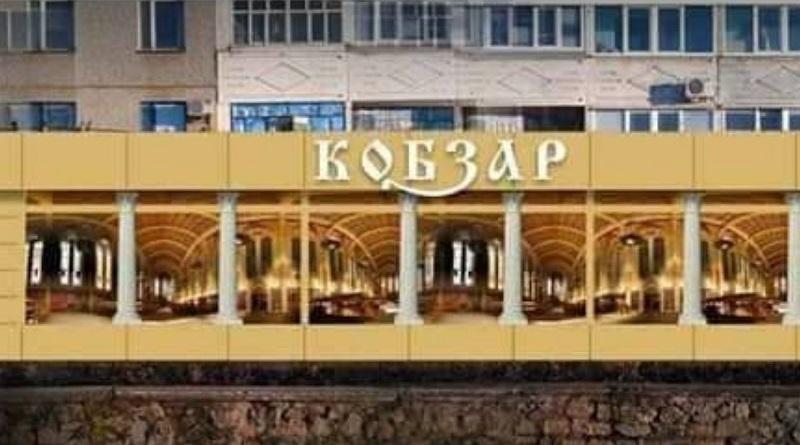 Южноукраїнськ — Комунальне підприємство «Кобзар» інформує Читайте подробнее: https://hub1news.com/%d1%8e%d0%b6%d0%bd%d0%be%d1%83%d0%ba%d1%80%d0%b0%d1%97%d0%bd%d1%81%d1%8c%d0%ba-%d0%ba%d0%be%d0%bc%d1%83%d0%bd%d0%b0%d0%bb%d1%8c%d0%bd%d0%b5-%d0%bf%d1%96%d0%b4%d0%bf%d1%80%d0%b8%d1%94%d0%bc%d1%81/