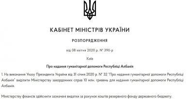 Правительство Украины решило выделить 10 млн гривен на гуманитарную помощь Албании. Читайте подробнее: https://hub1news.com/%d0%9f%d1%80%d0%b0%d0%b2%d0%b8%d1%82%d0%b5%d0%bb%d1%8c%d1%81%d1%82%d0%b2%d0%be-%d0%a3%d0%ba%d1%80%d0%b0%d0%b8%d0%bd%d1%8b-%d1%80%d0%b5%d1%88%d0%b8%d0%bb%d0%be-%d0%b2%d1%8b%d0%b4%d0%b5%d0%bb%d0%b8/
