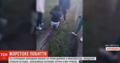 В селе Феськи (Золочевского района) Харьковской области избили и унизили девушку-инвалида. ВИДЕО. Читайте подробнее: https://hub1news.com/%d0%92-%d1%81%d0%b5%d0%bb%d0%b5-%d0%a4%d0%b5%d1%81%d1%8c%d0%ba%d0%b8-%d0%97%d0%be%d0%bb%d0%be%d1%87%d0%b5%d0%b2%d1%81%d0%ba%d0%be%d0%b3%d0%be-%d1%80%d0%b0%d0%b9%d0%be%d0%bd%d0%b0-%d0%a5%d0%b0%d1%80/