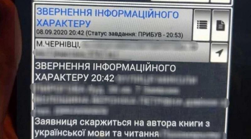 Жительница Черновцов вызвала наряд полиции, чтобы ей объяснили значение слов в школьном учебнике