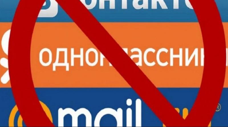 Украинцами, пользующимися соцсетью ВКонтакте, займется полиция