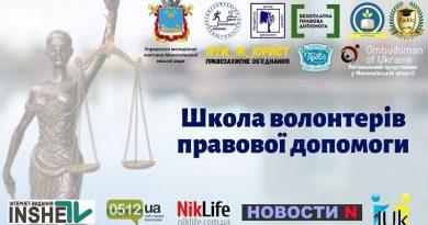 """Увага! У місті Миколаїв здійснюється реєстрація на правопросвітницький проект """"Школа волонтерів правової допомоги"""""""