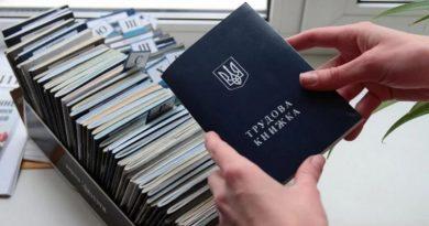 В Трудовой кодекс Украины внесут изменения