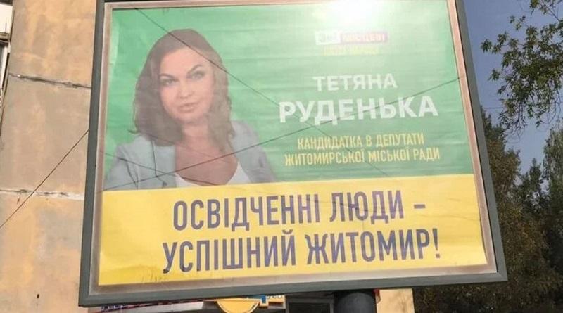 В рекламе кандидата от «Слуги народа» нашли сразу две ошибки в слове «образованные». ВИДЕО