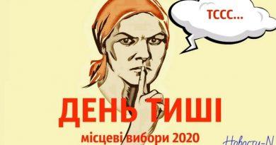 В Украине сегодня «день тишины»