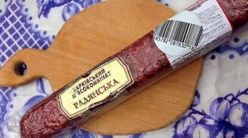 В Харькове активисты требуют декоммунизировать колбасу
