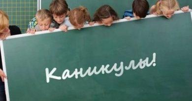 Кабинет министров объявил каникулы в школах с 15 по 30 октября