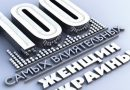 Названы ТОП-100 самых влиятельных женщин Украины