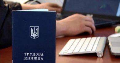 Какой страховой стаж нужен будет украинцам через несколько лет