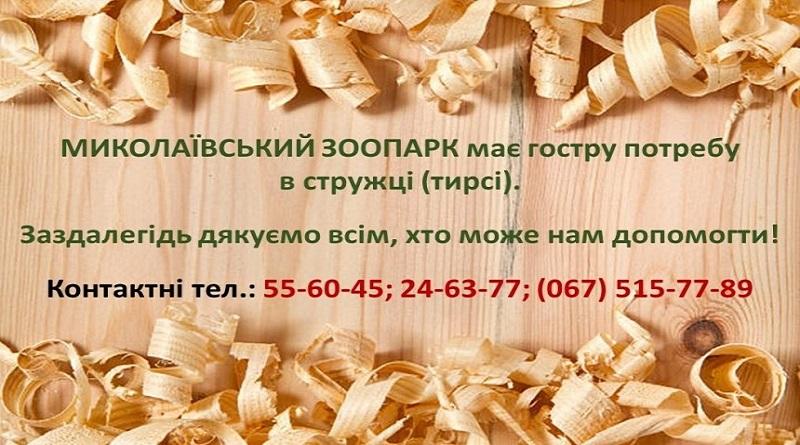 В Николаевском зоопарке просят помочь с опилками для животных