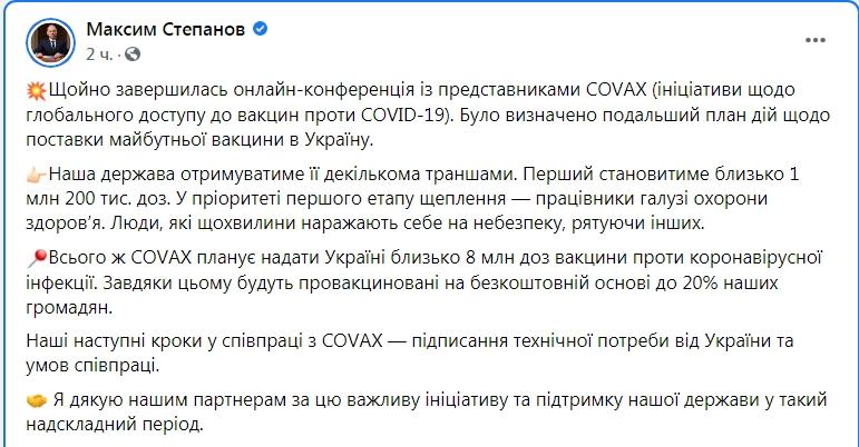 Стало известно, кого в Украине первыми вакцинируют против коронавируса