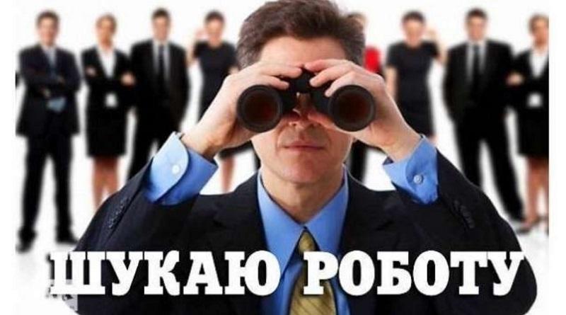 В Николаевской области на одно вакантное место претендуют от 5 до 125 безработных