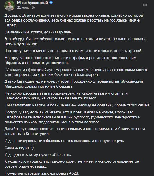В Раде предложили отменить штрафы за несоблюдение закона о тотальной украинизации