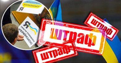 Рада может отменить штрафы за нарушение языкового законодательства