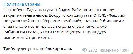 ОПЗЖ инициирует процедуру импичмента Зеленского после закрытия им NewsOne, Zik и 112