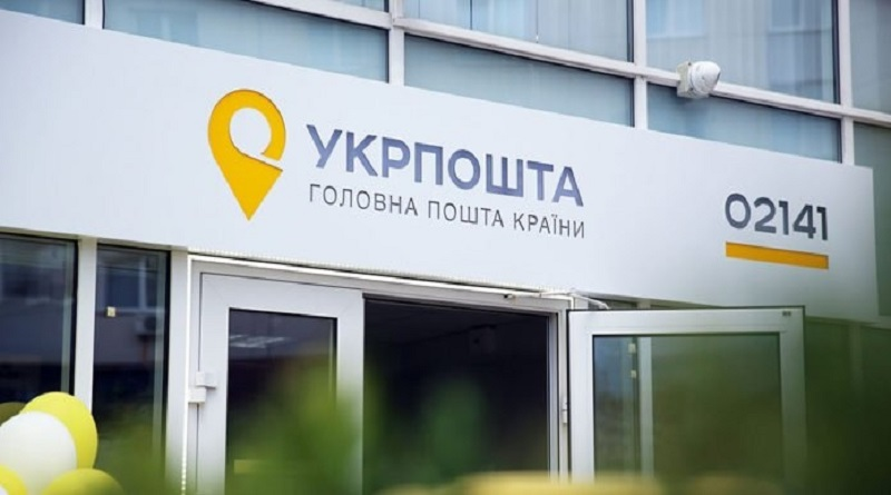 «Укрпочта» прекратит доставлять пенсии украинцам уже в апреле