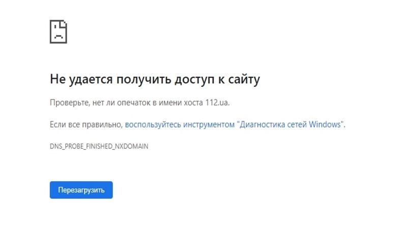 Сайты телеканалов 112, NewsOne и ZIK перестали работать