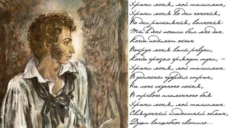 Найдены одни из последних рукописных пометок Пушкина. Видео