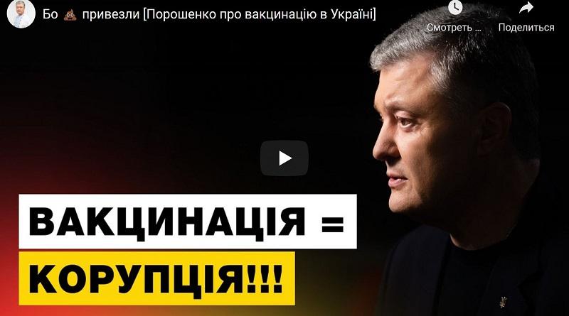«Привезли г*вно» - Порошенко о вакцине «ковишилд», которой прививают украинцев. Видео.