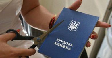 Президент подписал закон об отказе от трудовых книжек