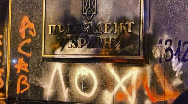 В Киеве сторонники Стерненко побили окна и расписали стены здания Офиса президента. Видео.
