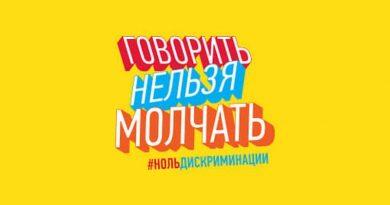 """""""Важливий ракурс"""". """"Дискримінація - це порушення прав людини"""" - Діана Гаврилова"""