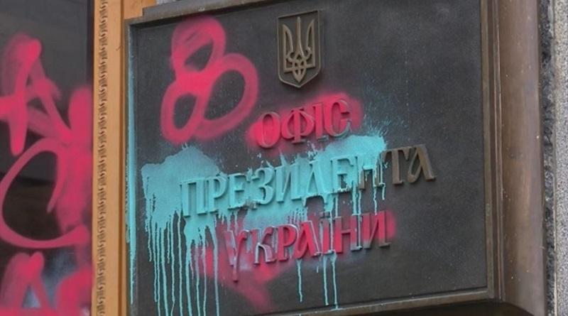 Ущерб от погрома Офиса Президента оценили в 2 миллиона гривен