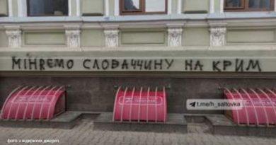 """В Харькове """"решили"""" «обменять Словакию на Крым»: на здании консульства появилась вандальная надпись"""