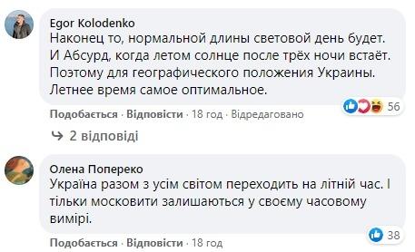 «Украина перешла на московское время»: в сети возник скандал из-за перевода часов