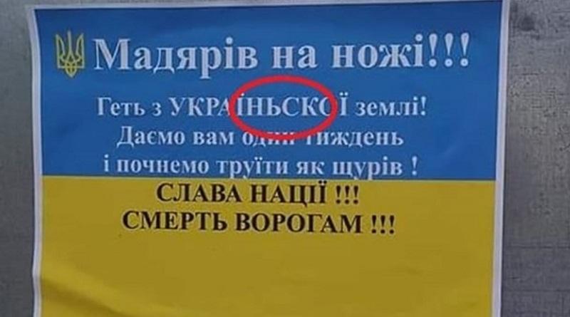 В Закарпатье появились листовки с угрозами украинцам венгерского происхождения