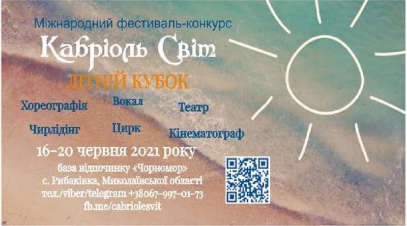 """Міжнародний фестиваль-конкурс """"Кабріоль Світ"""""""