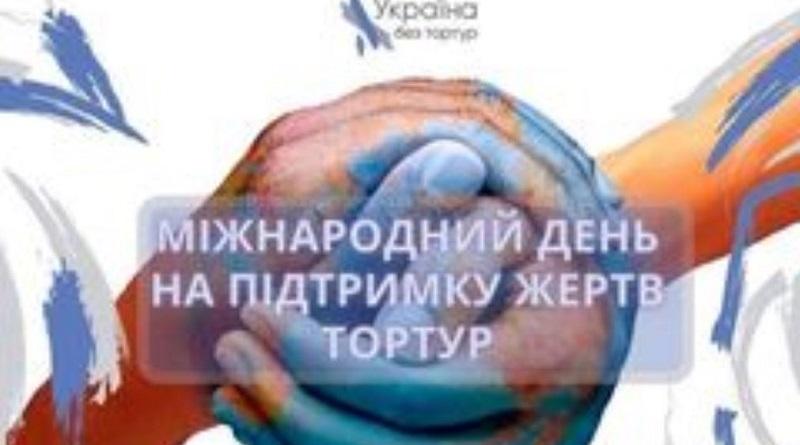 "ГО "" Україна без тортур"""
