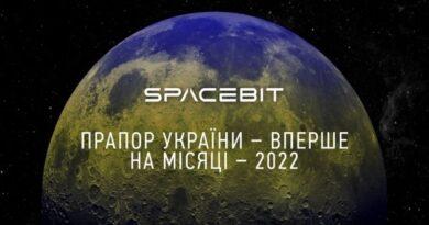 Космическая миссия доставит флаг Украины на Луну