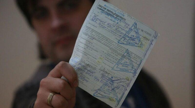В Украине подняли размер пособий по больничным