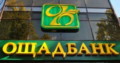 Ощадбанк объявил о массовом закрытии счетов украинцев: кого коснется