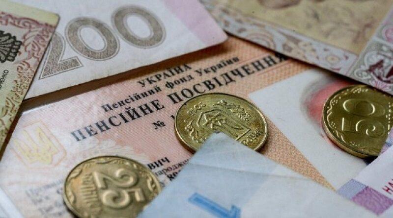 Пенсионный фонд сократил выплату пенсий