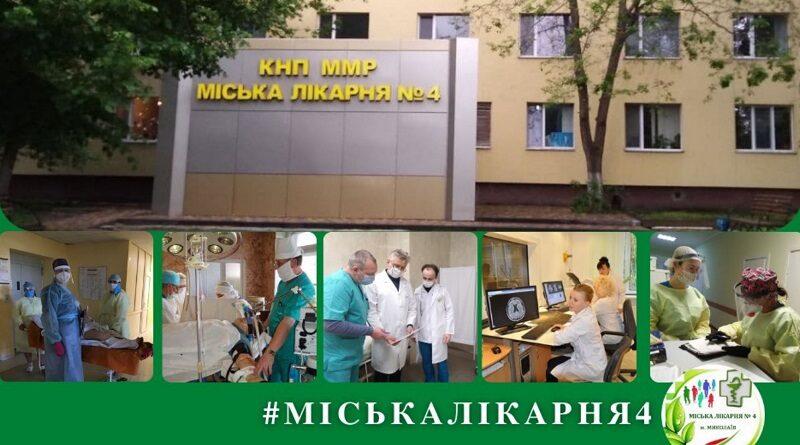Міська лікарня 4 надала відповідь стосовно несправності МРТ