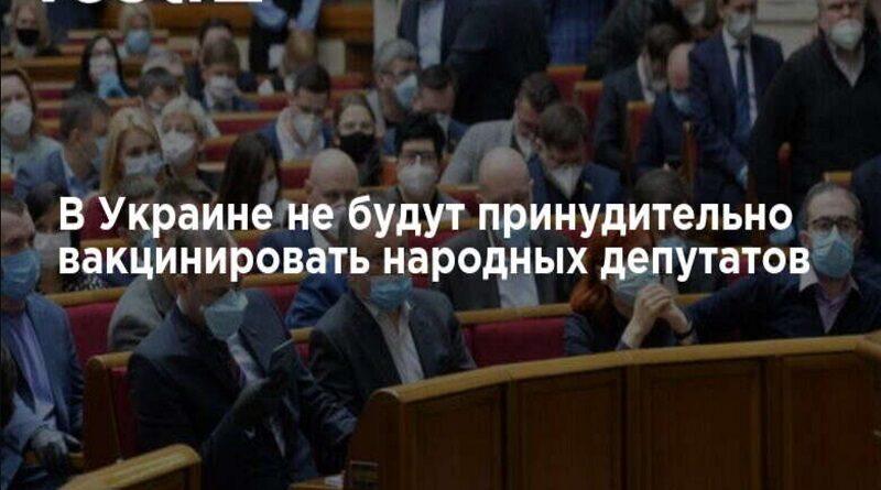 В Украине не будут принудительно вакцинировать нардепов, но введут ограничения для работы в Раде
